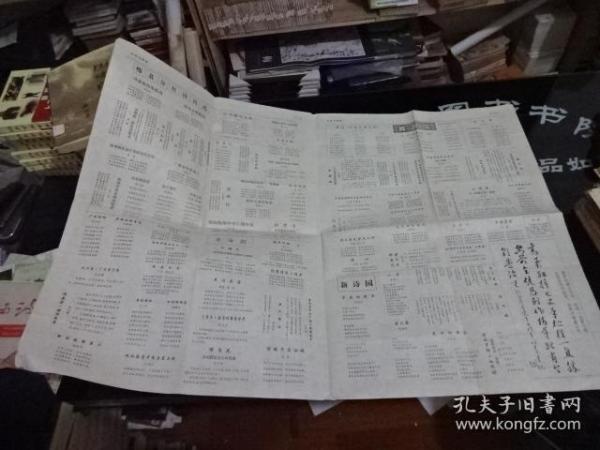 岭南诗歌报 1996年 7月 第7期 总第19期 月刊  货号102-3     4开 4版  庆祝中国共产党成立七十五周年