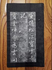 旧拓碑帖:重修松江宝云寺记(松江文献资料)