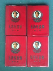 32开,1967年,红塑封面有青年时期毛像,第一、二、三、四卷《毛泽东选集》4卷1套合售
