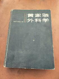 黄家驷外科学 第四版(下)