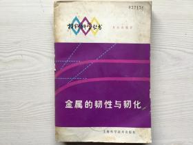 金属的韧性与韧化 材料科学丛书