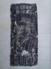 旧拓碑帖:晋征西将军周孝公之像~周处(南宋嘉定十七年刻石)