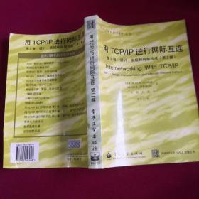 用TCPIP进行网际互连.第2卷.设计、实现和内部构成第二版