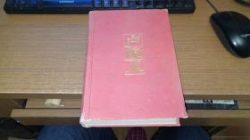 扬州评话王派水浒《 卢俊义》95一版一印600册 保真不议价 B3