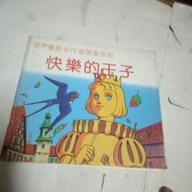 世界童话名作连环画系列 快乐的王子