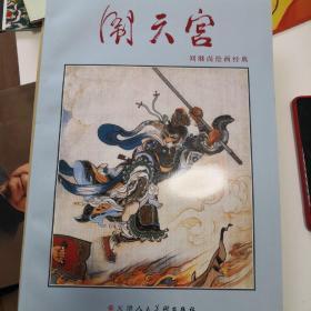 刘继卣绘画经典:闹天宫(2011一版一印)