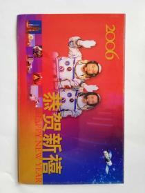 贺卡——恭贺新禧(2006年总装备部司令部印制)
