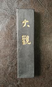 日本1968年制老墨碇 吴竹大观墨 重28.3克,尺寸:9.6X2.4X1.1(cm)
