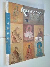 杂志期刊:韩国文化和艺术特辑:寺院生活 夏季号2013 VOl.21 NO.2