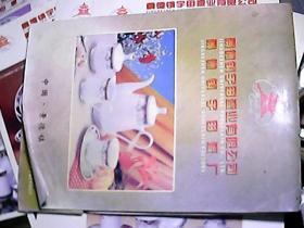 景德镇十大瓷厂之··景德镇市宇宙瓷厂陶瓷产品图片(7张14面全)16开