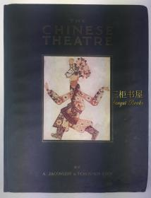 1922年版《中国戏谈》/ 中国戏剧 /朱家熞, Alexandre Jacovleff, 雅可莱夫, 雅阔福 / 8开精装,27面图版 / The Chinese Theatre