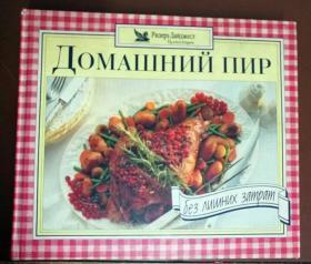 ДОМАШНИЙ ПИР 家庭宴会(1998年俄文原版书,横16开硬精装彩印,一百余种菜式介绍、图片)