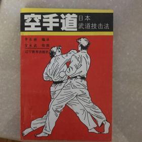 空手道日本武道技击法