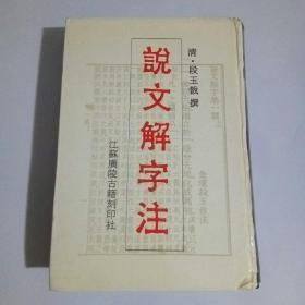 说文解字注(1997年一版一印精装本)印量2000册