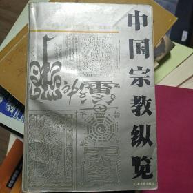 中国宗教纵览