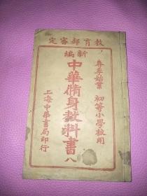 教育部审定新编中华修身教科书八(春季始业初等小学校用)