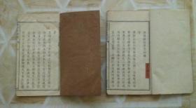 欧阳氏祠册罕见 同治5年木活字刊,共2册品相极美,祠谱罕见
