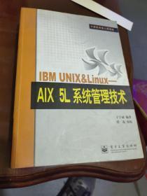 IBM UNIX&Linux:AIX 5L系统管理技术——计算机专业人员书库
