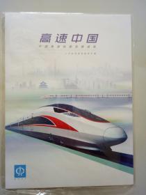 2018中国高速铁路发展成就/小型张/双连张高铁复兴号邮票双联带邮折【集邮总公司】
