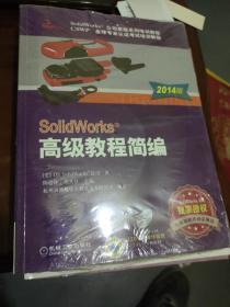 SolidWorks 高级教程简编