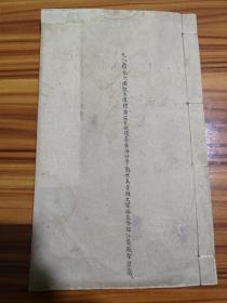 竟无内学(三卷一册一套 全)(此书为江陵才子 张圣奘 封面题签).