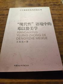 """""""现代性""""语境中的邓以蛰美学"""