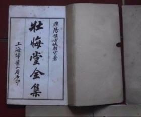 壮悔堂全集民国12年白纸精印,共10卷附释疑订为4本大全,品相极美,