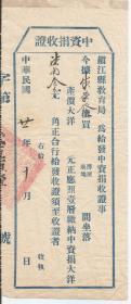 民国21年  中资捐收证   镇江县教育局 为朱荣发给发中资捐收证事