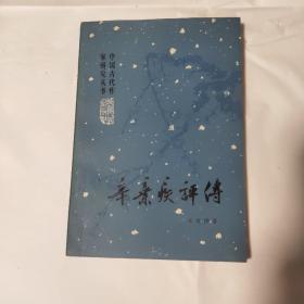 (辛弃疾评传)~~中国古代作家研究丛书