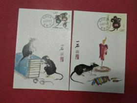 2020-1四轮生肖鼠邮票极限片(鼠场戳)