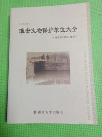 人文淮安 : 淮安文物保护单位大全