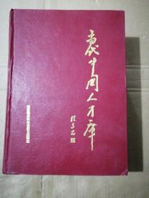 当代中国人才库(2)