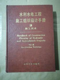水利水电工程施工组织设计手册(3)施工技术