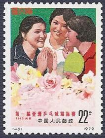 编号(48)第一届亚洲乒乓球锦标赛,22分-乒乓结友谊、各国女青年友好交谈,原胶全新品邮票一枚