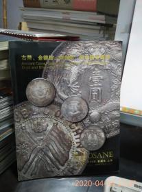 泓盛2015年秋季拍卖会古币金银锭机制币新中国金银币(有使用笔记)