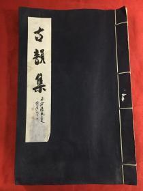 线装:古韵集【杭州历史书籍】陈洁行签名