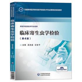 二手临床寄生虫学检验第4版吴忠道中国医药9787521412055