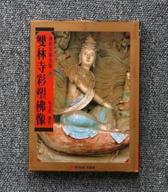 佛教美术全集3:双林寺彩塑佛像