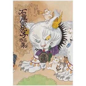 现货 日版石黑亚矢子作品集 当代浮世绘妖怪插画原版