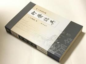 二十四卷抄本聊斋志异( 16开    全一册 )