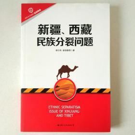 新疆、西藏民族分裂问题(书籍品相上佳)