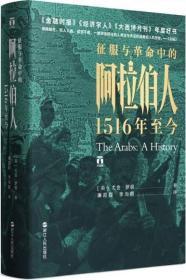 好望角丛书·征服与革命中的阿拉伯人:1516年至今