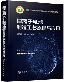 锂离子电池制造工艺原理与应用9787122346094