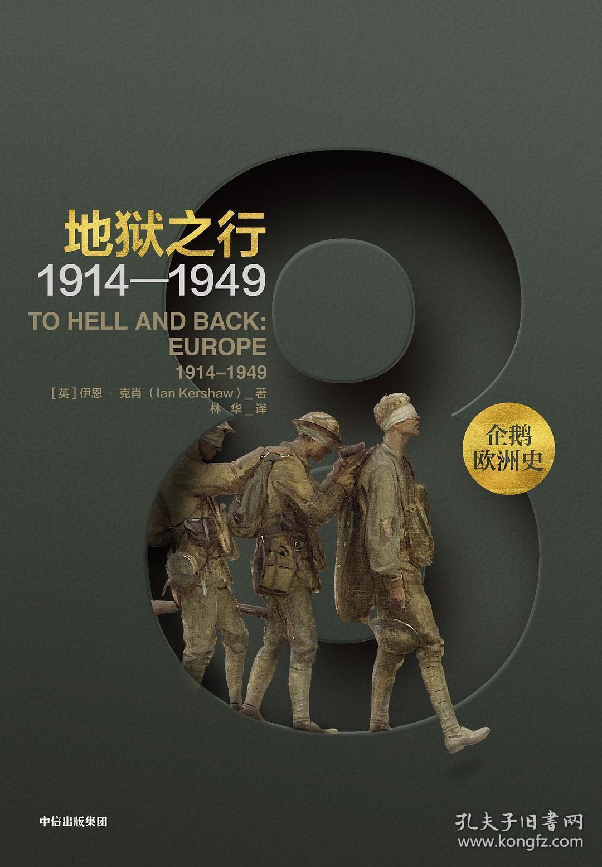 企鹅欧洲史8·地狱之行:1914-1949