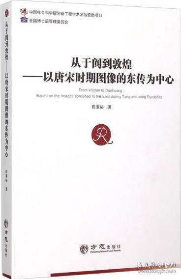 从于阗到敦煌:以唐宋时期图像的东传为中心