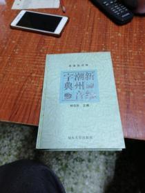 35新编潮州音字典:1997年修订本