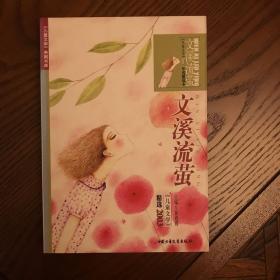 文溪流萤(《儿童文学》2003年精选本)/《儿童文学》典藏书库