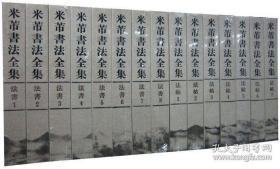 米芾书法全集(全三十三册)经折页装 原装七箱