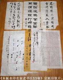 《木板水印名家老书法11幅》宣纸旧软片(不是手写的,是印刷品).