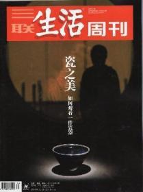 三联生活周刊杂志(2019.8.26第34期 总第1051期)瓷之美